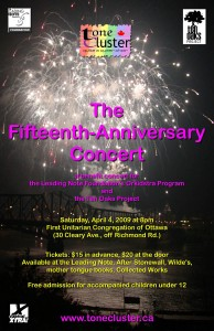 Season 15 - The Fifteenth Anniversary Concert